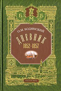 О. М. Бодянский. Дневник 1852-1857