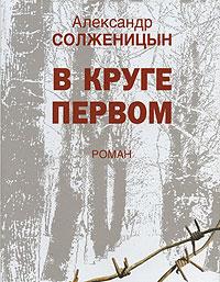 В круге первом12296407Прежде всего, этот роман народный. Более того, В круге первом заставляет окинуть все творчество Солженицына новым взглядом, и становится ясно, что он, его книги, самая его личность являются ответом народа на то, что происходило в стране в годы сталинского произвола… В книге нет и тени отчаяния. Напротив, она проникнута торжеством человечности и надежды. Вениамин Каверин Книга Солженицына В круге первом отличается грандиозным размахом, высокой напряженностью многих силовых полей, несколькими измерениями: прозаически-повествовательным, политико-историческим, культурно-историческим, социальным, ее сводчатые галереи расходятся в разных направлениях, многообразно пересекаясь, - она высится среди романов, как готический собор… Генрих Белль
