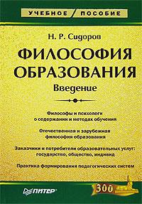 Философия образования. Введение ( 978-5-91180-446-6 )