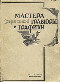 Мастера современной гравюры и графики (сборник материалов)