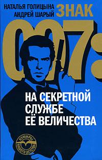Наталья Голицына, Андрей Шарый Знак 007. На секретной службе Ее Величества