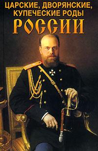 Царские, дворянские, купеческие роды России