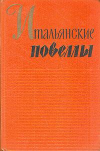 Итальянские новеллы. 1860-1914
