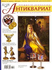Антиквариат, предметы искусства и коллекционирования, №1-2, январь-февраль 2007