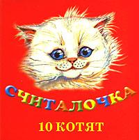 Считалочка. 10 котят