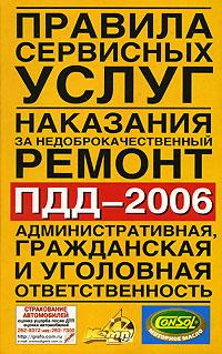 Правила сервисных услуг 2006