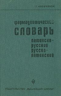 Фармацевтический словарь. Латинско-русский. Русско-латинский
