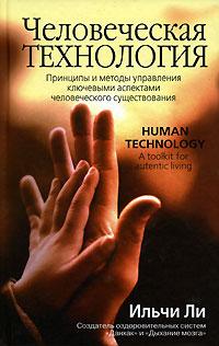 Человеческая технология