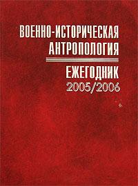 Военно-историческая антропология. Ежегодник 2005/2006