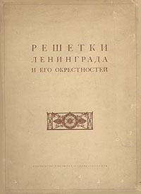 Решетки Ленинграда и его окрестностей