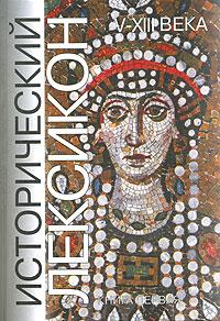 Исторический лексикон. V-XIII века. Книга 1