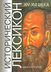 Исторический лексикон. XIV-XVI века. В 2 книгах. Книга 2