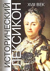 Исторический лексикон. XVIII век