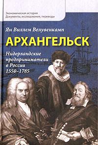 Архангельск. Нидерландские предприниматели в России. 1550-1785