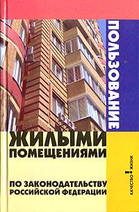 Пользование жилыми помещениями по законодательству Российской Федерации