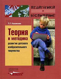 Теория и методика развития детского изобразительного творчества