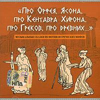 Zakazat.ru Про Орфея, Ясона, про Кентавра Хирона, про Греков, про древних... (аудиокнига MP3)