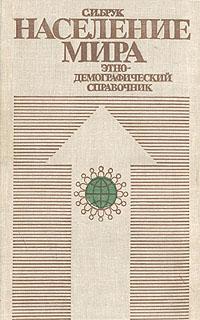 Население мира. Этнодемографический справочник