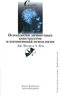 Психология личностных конструктов и когнитивная психология. Дж. Келли и А. Бек
