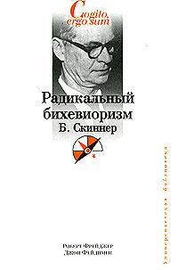 Радикальный бихевиоризм. Б. Скиннер ( 5-93878-304-6 )