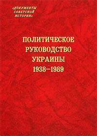 Политическое руководство Украины. 1938-1989 православные лавры украины киев святогорье почаев