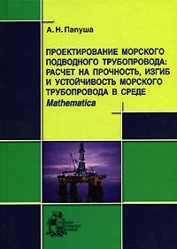 Проектирование морского подводного трубопровода. Расчет на прочность, изгиб и устойчивость морского трубопровода в среде Mathematica