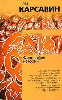 Философия истории ( 5-17-040451-4, 5-9713-4382-3, 5-9762-1602-1 )