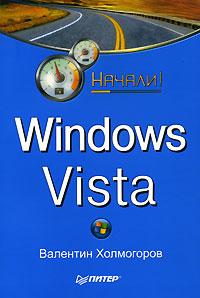 Начали! Windows Vista ( 978-5-469-01621-2 )