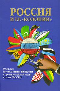 Россия и ее