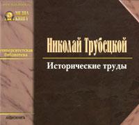 Николай Трубецкой. Исторические труды (аудиокнига MP3)