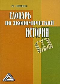 Словарь по экономической истории