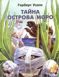 Тайна острова Моро