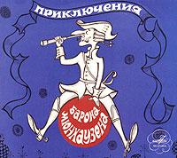 Приключения барона Мюнхаузена (аудиокнига CD)