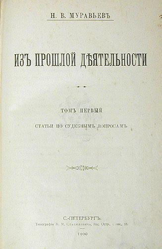 Н. В. Муравьев. Из прошлой деятельности. В двух томах
