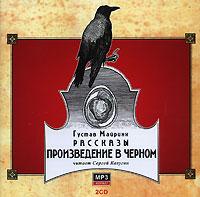 Произведение в черном (аудиокнига MP3 на 2 CD)