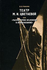 Театр М. И. Цветаевой, или