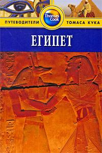 Египет. Путеводитель. Майкл Хааг