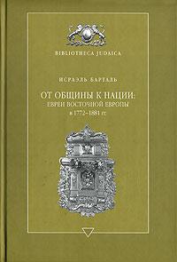 От общины к нации. Евреи Восточной Европы в 1772-1881 гг.