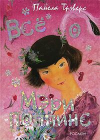 Все о Мэри Поппинс12296407С появлением Мэри Поппинс в Доме Номер Семнадцать по Вишневому переулку изменилась жизнь не только семейства Бэнксов, но и их соседей. Ведь в ее присутствии происходят настоящие Чудеса, а самые обыкновенные вещи вдруг оказываются совершенно необыкновенными. В эту книгу вошли шесть сказочных повестей Памелы Трэверс: Мэри Поппинс, Мэри Поппинс возвращается, Мэри Поппинс открывает Дверь, С днем рождения, Мэри Поппинс, Мэри Поппинс в Вишневом переулке, Мэри Поппинс и соседний дом, а также небольшая энциклопедия Мэри Поппинс от А до Я и Мэри Поппинс на кухне. Теперь вы будете знать о самой лучшей на свете няне все!