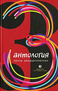 Антология прозы двадцатилетних. Выпуск 3