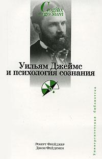 Уильям Джеймс и психология сознания