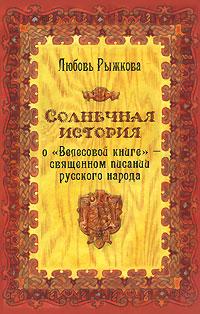 Солнечная история о Велесовой книге - священном писании русского народа