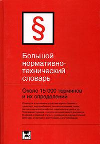 Большой нормативно-технический словарь