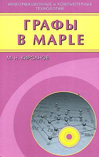 Графы в Maple