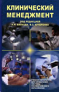 Клинический менеджмент
