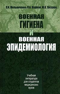 Военная гигиена и военная эпидемиология