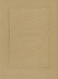 А. С. Пушкин. Поэзия