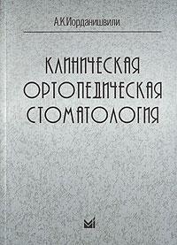 Клиническая ортопедическая стоматология ( 5-98322-266-X )