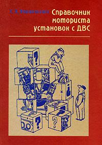 Справочник моториста установок с ДВС ( 5-7325-0624-1 )