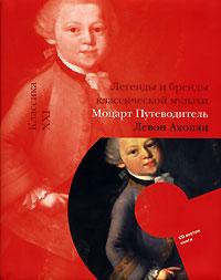 Моцарт. Путеводитель (+ CD)